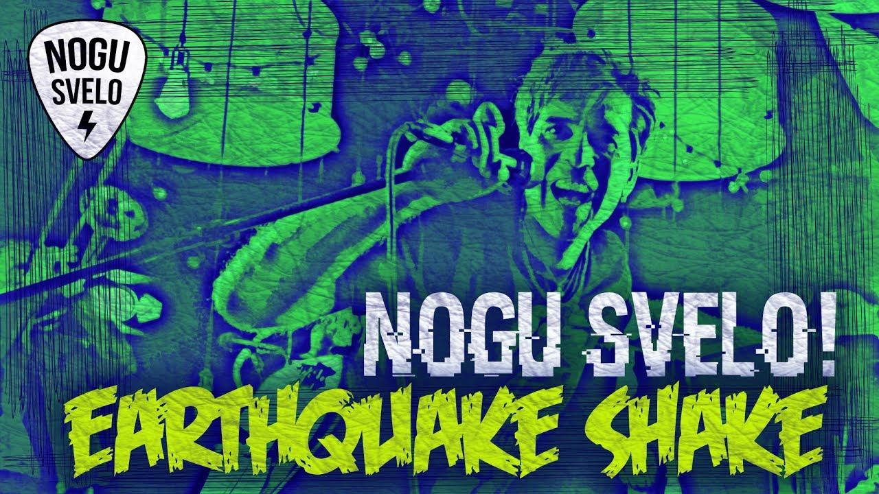 """Ногу свело - """"Earthquake Shake"""""""