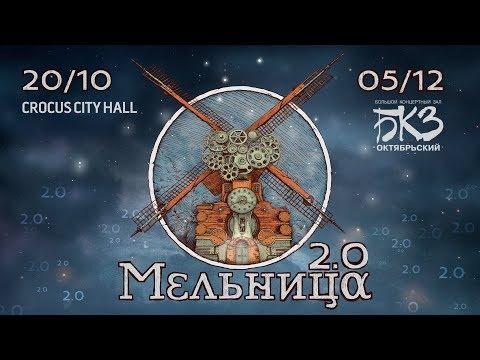Группа Мельница показала анимационную афишу предстоящих концертов