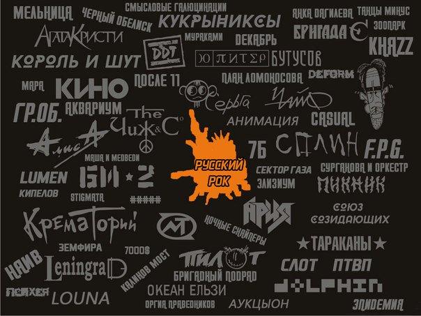 Лучшие российские рок-группы