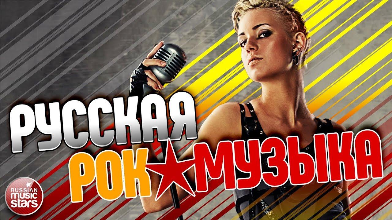 Песни русского рока