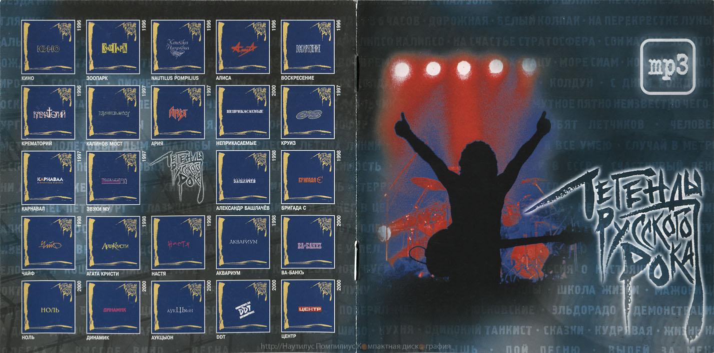 История создания ретроспективных сборников «Легенды русского рока»