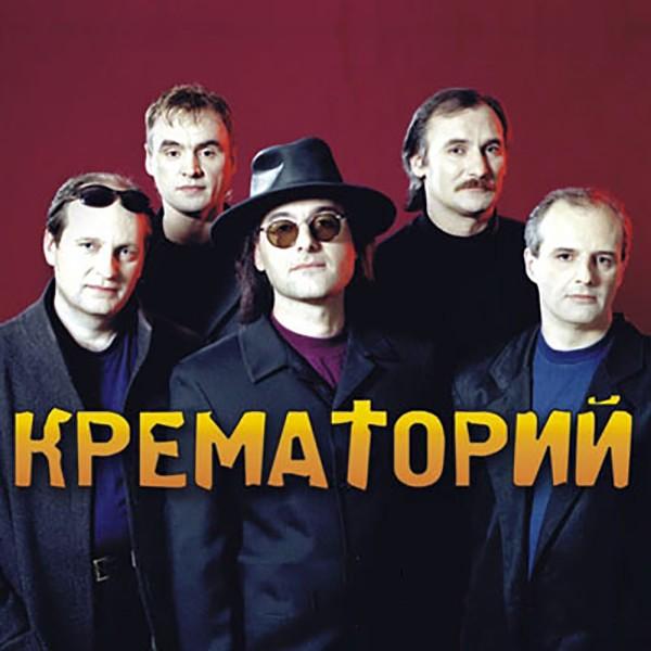 Крематорий группа