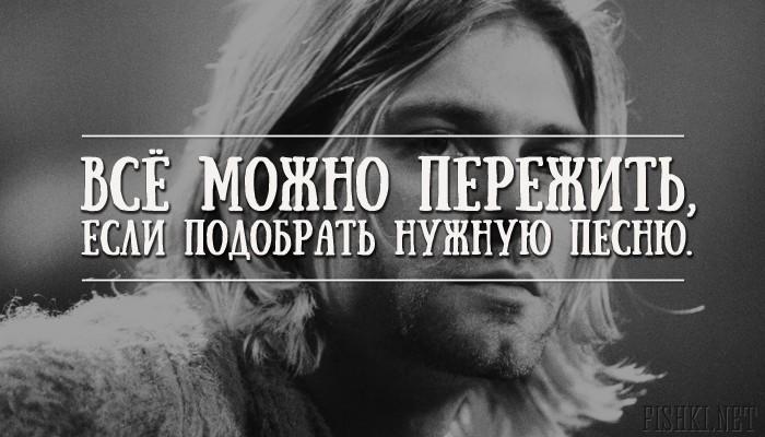 Самые знаменитые фразы из хитов русского рока