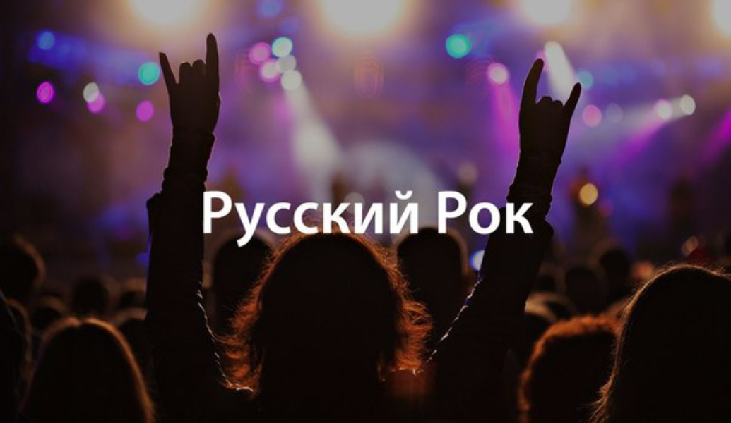 клипы русский рок