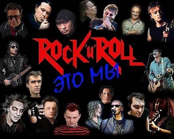 русский рок-н-ролл