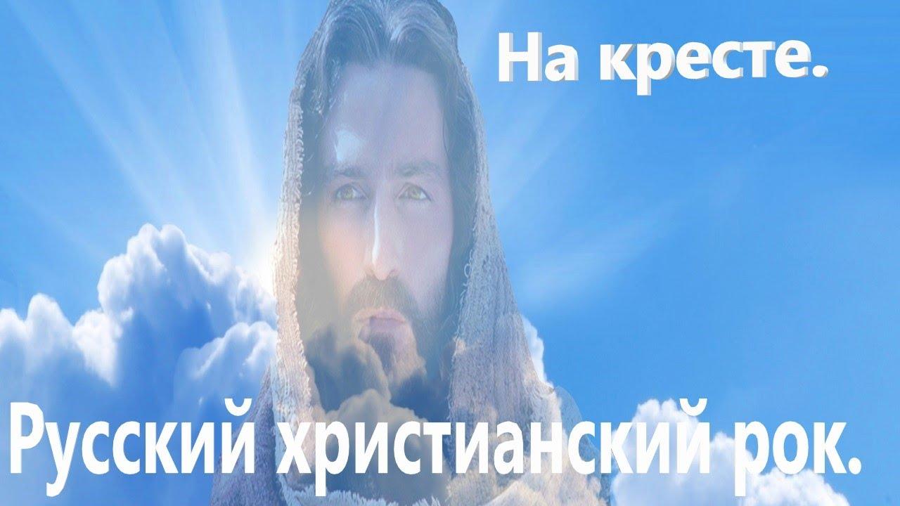 Христианский рок на русском